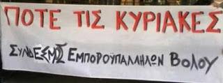 Κάλεσμα σε 24ωρη πανελλαδική απεργία στο εμπόριο την Κυριακή