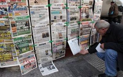 Τα πρωτοσέλιδα των τοπικών εφημερίδων