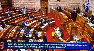 Τί ψήφισαν οι Βολιώτες βουλευτές στο νομοσχέδιο για τις τηλεοπτικές άδειες