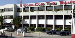 Παρέμβαση για το ζήτημα με το εργοστάσιο της Coca – Cola στο Βόλο θα πραγματοποιήσει η Περιφέρεια Θεσσαλίας