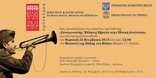 «Συναγωνιστής: Έλληνες Εβραίοι στην Εθνική Αντίσταση» Εγκαίνια νέας έκθεσης στο Μουσείο της Πόλης  την Κυριακή 22 Νοεμβρίου