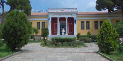Εκδήλωση στο Αρχ. Μουσείο Βόλου