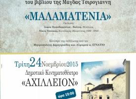 Παρουσίαση του βιβλίου «Μαλαματένια» της Μάγδας Τσιρογιάννη