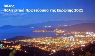 Την υποψηφιότητα του Βόλου για την Πολιτιστική Πρωτεύουσα της Ευρώπης 2021 ενισχύει ο «Ιππόκαμπος»