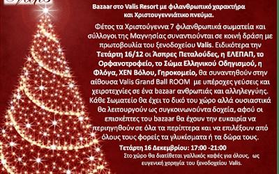 Bazaar στο Valis Resort με φιλανθρωπικό χαρακτήρα και Χριστουγεννιάτικο πνεύμα