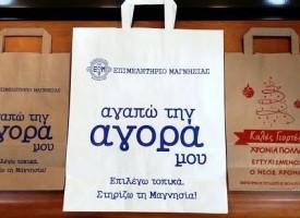 Χιλιάδες ανακυκλώσιμες τσάντες μοίρασε στους επιχειρηματίες το Επιμελητήριο