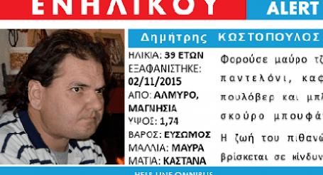 Βρέθηκε στην Αθήνα ο 39χρονος από τον Αλμυρό που είχε εξαφανιστεί