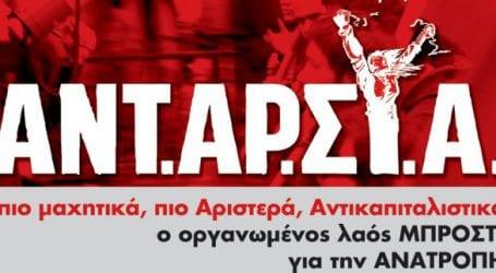 Κάλεσμα της ΑΝΤΑΡΣΥΑ στο συλλαλητήριο της Πέμπτης