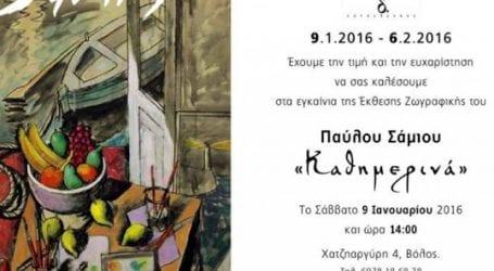 Εγκαινιάζεται το ερχόμενο Σάββατο η έκθεση ζωγραφικής του Παύλου Σάμιου