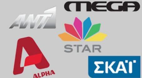 Κανένας από τους έξι τηλεοπτικούς σταθμούς δεν έχει χρέη στο Δημόσιο!