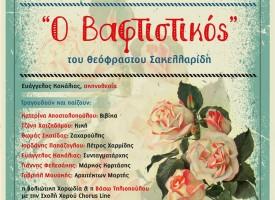 Ο «Βαφτιστικός» του Θεόφραστου Σακελλαρίδη από την Βολιώτικη Χορωδία