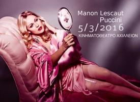 Η όπερα «Manon Lescaut» του Giacomo Puccini στο Αχίλλειο