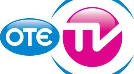 Αφιέρωμα στο Βόλο από κανάλι του ΟΤΕ TV (βίντεο)