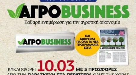 ΑγροBusiness: Η νέα εφημερίδα κυκλοφορεί ΕΚΤΑΚΤΩΣ την Πέμπτη με μεγάλες προσφορές