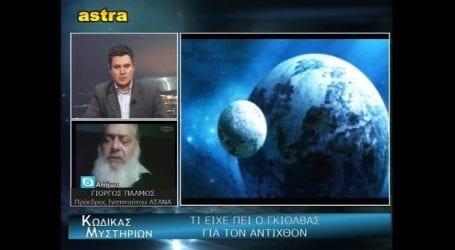 Δείτε αύριο στον Κώδικα Μυστηρίων του ASTRA