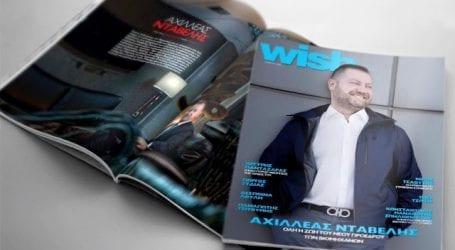 Το νέο τεύχος του περιοδικού Wish στα περίπτερα