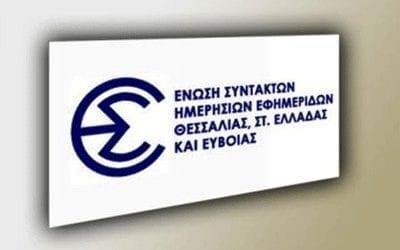 Ενωση Συντακτών: Πλήγμα στη διαφάνεια η κατάργηση της υποχρεωτικής δημοσίευσης των διακηρύξεων