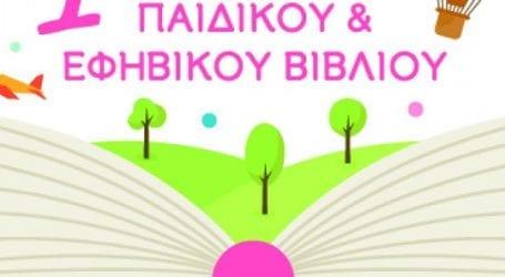 Στο Βόλο το 1ο Φεστιβάλ Παιδικού και Εφηβικού Βιβλίου