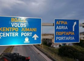 Νέα ενημερωτική πινακίδα στον περιφερειακό του Βόλου