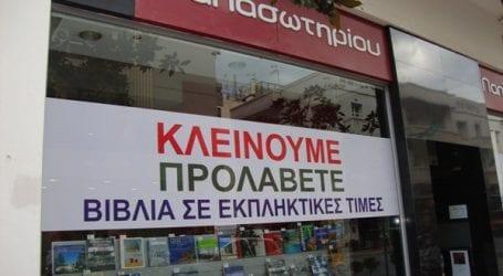 Αυτό το μαγαζί θα ανοίξει στον πρώην Παπασωτηρίου στο Βόλο (φωτό)
