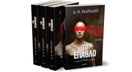 Την Τετάρτη 1η Ιουνίου η παρουσίαση του νέου βιβλίου του Δημήτρη Μαρέδη στον Βόλο