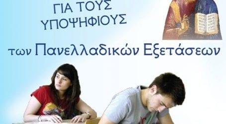 Η Μητρόπολη Δημητριάδος στο πλευρό των διαγωνιζόμενων μαθητών