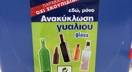 Ξεκινά ανακύκλωση γυαλιού στον Βόλο