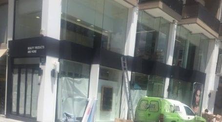 Αλυσίδα καλλυντικών με νέο κατάστημα στην Ερμού! Ποιό κατάστημα θα ανοίξει στον παλιό Νιζάμη! (φωτό)