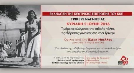 Εκδήλωση του ΚΚΕ για τις εξόριστες γυναίκες στο Τρίκερι