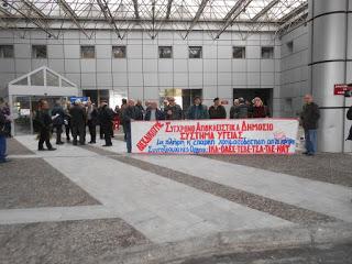 Διαμαρτυρία συνταξιούχων την Τετάρτη στο Νοσοκομείο