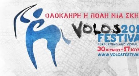 Το πρώτο Φεστιβάλ του Βόλου αφιερωμένο στις παραστατικές τέχνες