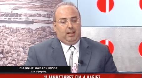 Ο δικηγόρος Γιάννης Καραγκιόζος σχολιάζει την επικαιρότητα