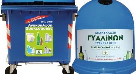 Ανακύκλωση γυαλιού στο δήμο Ρήγα Φεραίου
