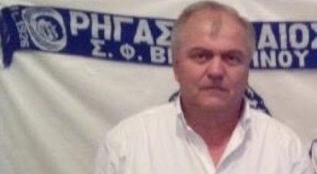 Πέθανε ο πρόεδρος του Ρηγα Φεραιου Γιωργος Καλογηρος