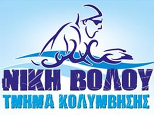 Έναρξη εγγραφών στο τμήμα κολύμβησης της Νίκης Βόλου
