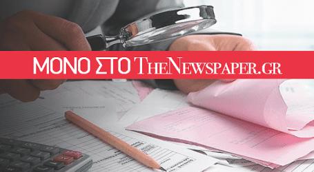 Δύο Βολιώτες «ξέχασαν» να δηλώσουν στην Εφορία 1.200.000 €
