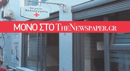 Νέο μέτωπο Δήμου Βόλου – Ζητά τη μεταστέγαση του Ιατρείου αλληλεγγύης