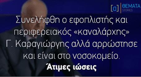 """Το ελληνικό ίντερνετ """"γλεντάει"""" τη σύλληψη του καναλάρχη της TRT – Οι σχέσεις του με τον Καμμένο"""