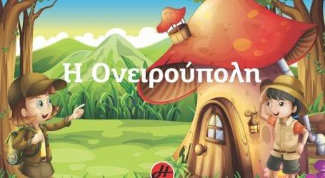 """""""Η Ονειρούπολη"""" του Α. Βουλάγκα κυκλοφορεί στα βιβλιοπωλεία!"""