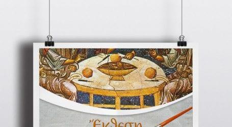 Έκθεση αγιογραφίας, βυζαντινής ζωγραφικής, θρησκευτικής τέχνης