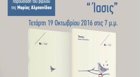 Παρουσίαση της ποιητικής συλλογής της Μ. Αλμπανιδου