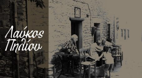 Λαύκος Πηλίου: Απόγευμα στον παλαιότερο εν λειτουργία ελληνικό καφενέ