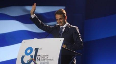 Μητσοτάκης: Μείωση 50% στο τέλος της ΕΡΤ