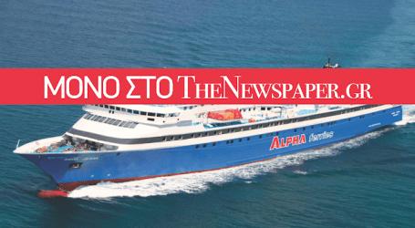Δείτε το νέο πλοίο που έρχεται για τις Σποράδες (φωτό)