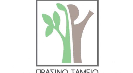 Πέτυχε 100% χρηματοδότηση η πρόταση του Δήμου Ζαγοράς – Μουρεσίου για την αστική αναζωογόνηση
