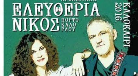 Αλλάζει ημερομηνία η συναυλία Αρβανιτάκη – Πορτοκάλογλου