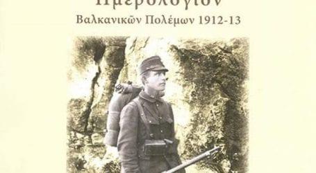 Παρουσίαση βιβλίου «Ημερολόγιον Βαλκανικών Πολέμων 1912-13»