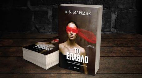 """Δεύτερη έκδοση για το best seller του Δημήτρη Μαρέδη """"Το Έπαθλο"""""""