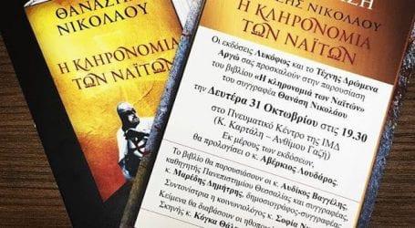 Παρουσιάζεται το νέο βιβλίο του Θανάση Νικολάου τη Δευτέρα στον Βόλο