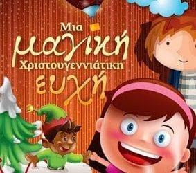 """""""Μία μαγική Χριστουγεννιάτικη ευχή"""" από την ΗΡΑ ΕΚΔΟΤΙΚΗ"""